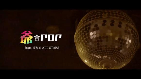 oji-pop 01