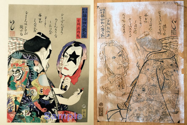 New ukiyo-e print from KISS delivers awesome, traditional(ish) art