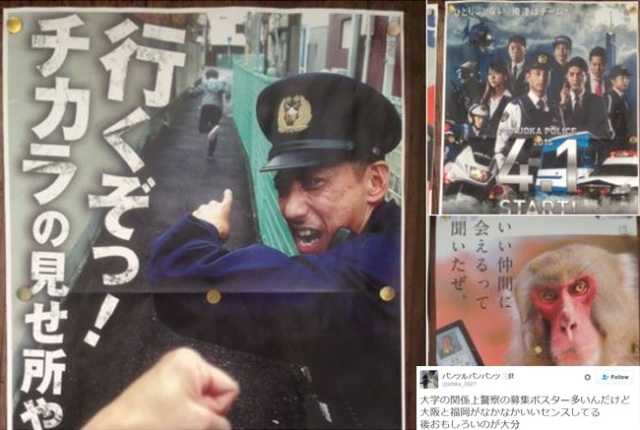 Japanese police departments show comedic and dramatic sides while luring new graduates
