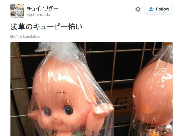 Kewpie dolls found in Asakusa have the face of an angel, the bottom of a brothel owner