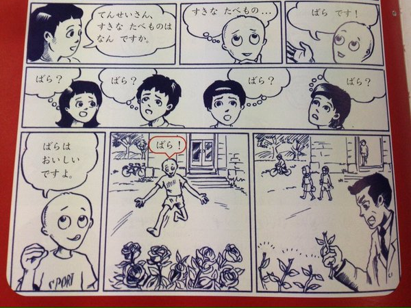 Textbook for learners of Japanese with boy who can't stop eating roses may be the weirdest ever