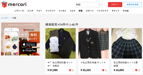 Japanese graduates rush to make a little extra cash…by selling their school uniforms online