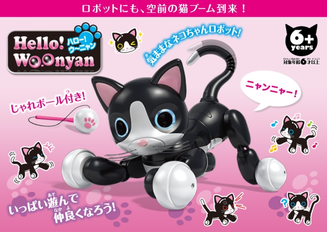 "New robot cat toy ""Hello! Woonyan"" is set to bring you mechanical cuddles, meows, and more"