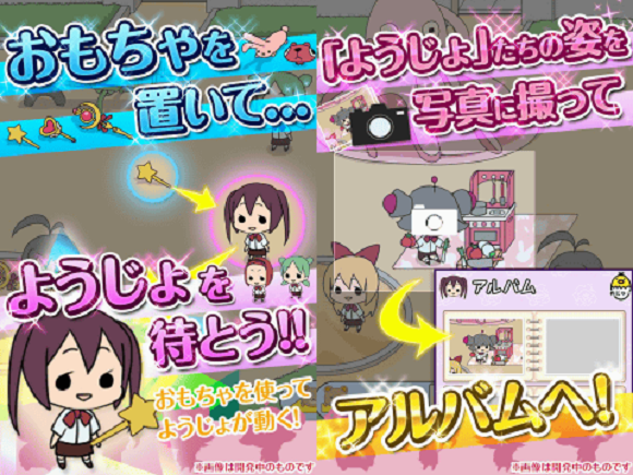 """Little Girl Collection"" smartphone game's future uncertain. We can't possibly imagine why…"