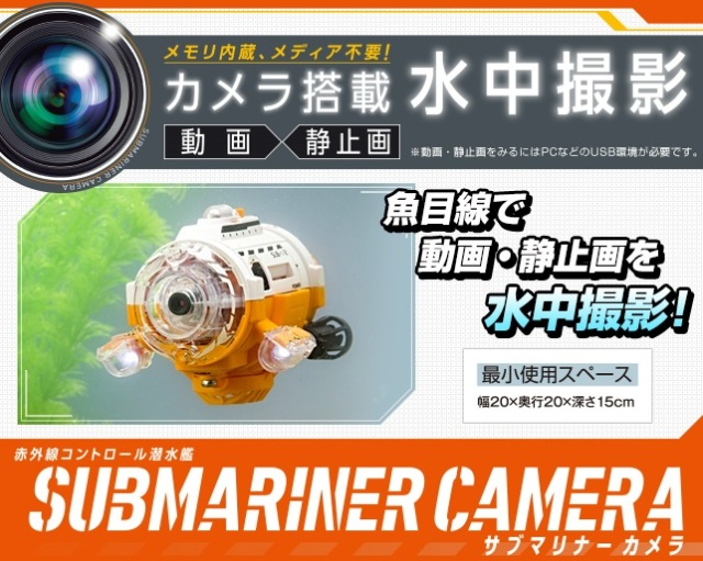 "New ""Submariner Camera"" is ready to get up close and personal with your pet fish"