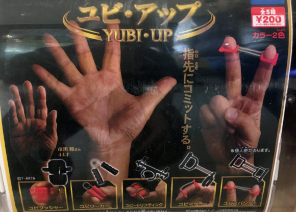 The perfect work out equipment for your fingers is waiting inside Japanese toy vending machines