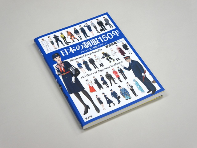 """150 Years of Japanese Uniforms"" illustrated encyclopedia is now on sale"