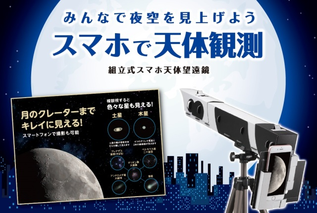 Turn your smartphone into a telescope and take pictures of outer space with new device