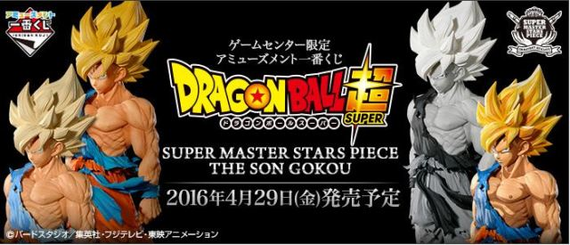 Lottery prize figurine of Dragon Ball Super's hero Goku is also super expensive