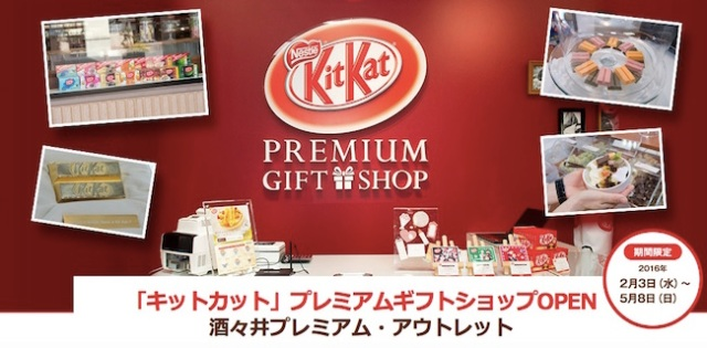Kit Kat Premium Gift Shop now open for limited time near Narita Airport