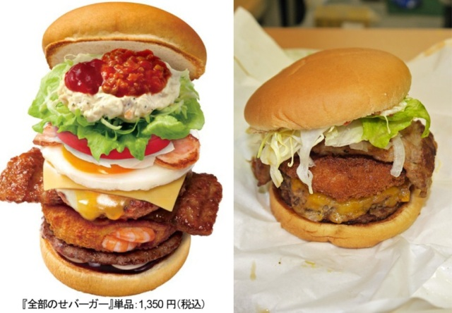 Lotteria's Burger with Everything on It takes us on an emotional roller coaster 【Taste test】