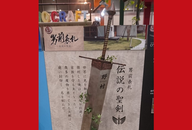 Giant engraved sword is also a Japanese nameplate (plus most awesome home fixture ever)