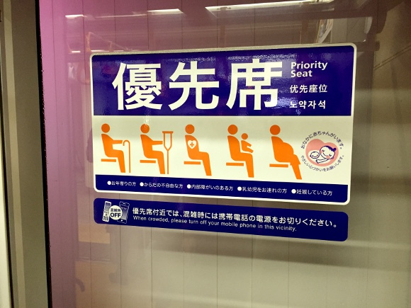 Should healthy young men sit in Japanese trains' priority seats for the elderly and pregnant?