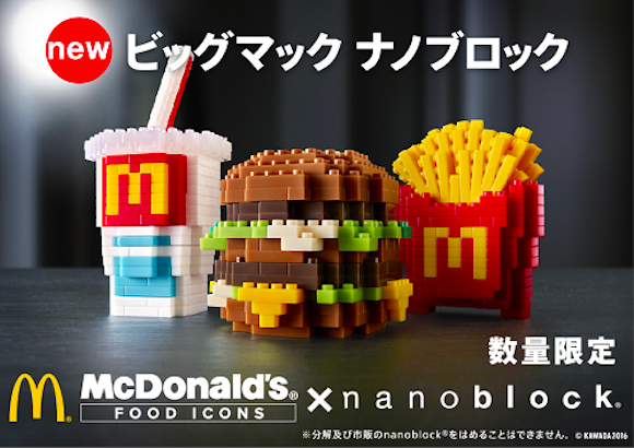 Build your own micro burger with McDonald's x Nanoblock collaboration