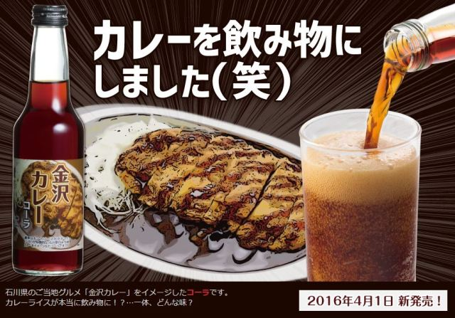 Kanazawa Curry Cola lets you have your fried pork and curry on the go!