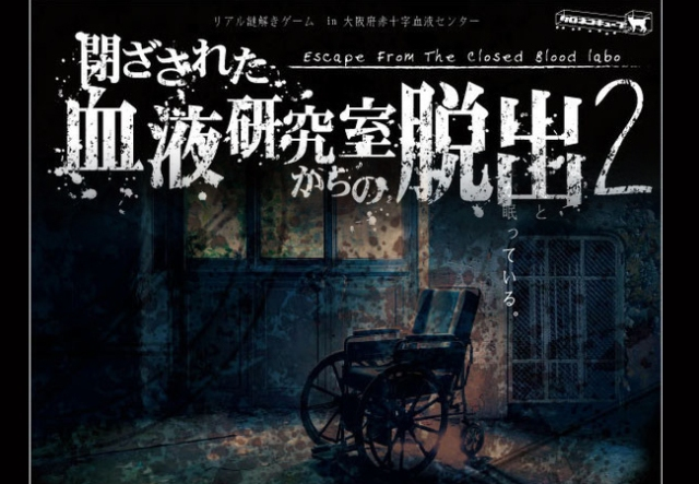"""Escape from the Abandoned Blood Lab II"" event to be held in Osaka"