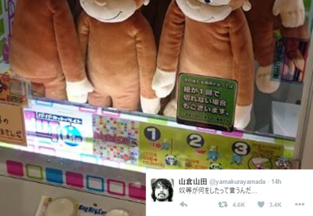 Crane game adds next-level sense of urgency with a disturbing Curious George display