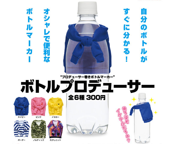 New gachapon vending machine capsule toy range features miniature sweaters for water bottles