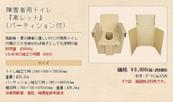"The ""Rakulet"" adds a corrugated layer of luxury to cardboard toilets"