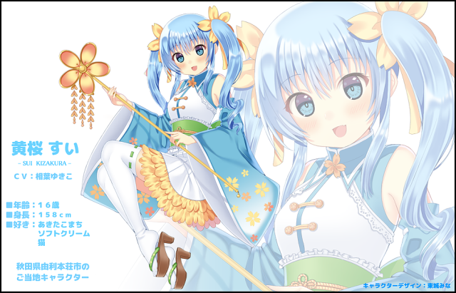 Introducing Akita Prefecture's new moe mascot character, the adorable Sui Kizakura!