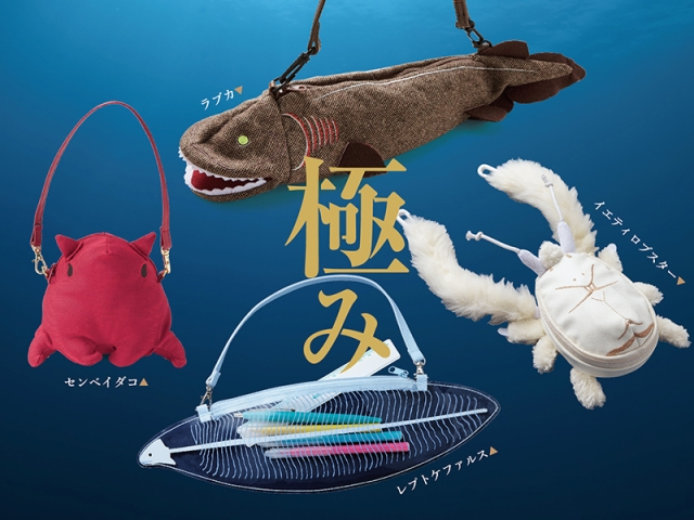 Japanese retailer Felissimo brings cute from the oceans with adorable deep sea creature pouches