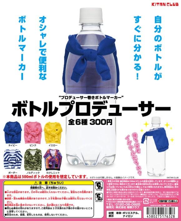 bottle_p_DP_re