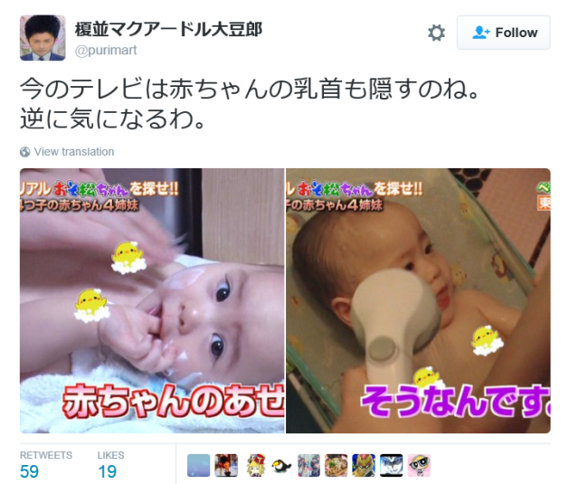 Japanese TV show decides to censor the exposed nipples…of babies 【Photos】