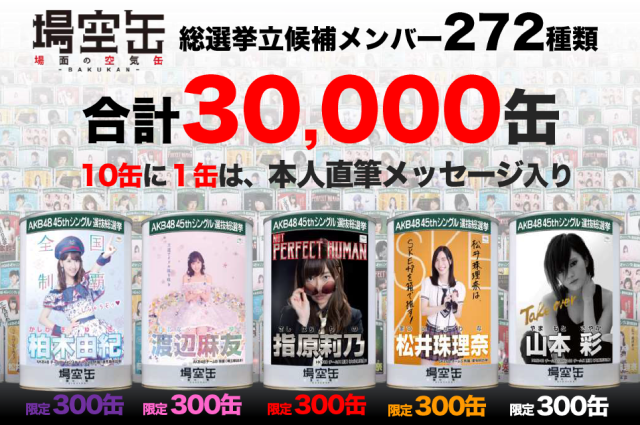 Want some canned Japanese idol air? Smartphone virtual crane game offering exactly that as prize