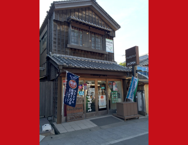 This beautiful, traditional Japanese building is actually a fully modern convenience store
