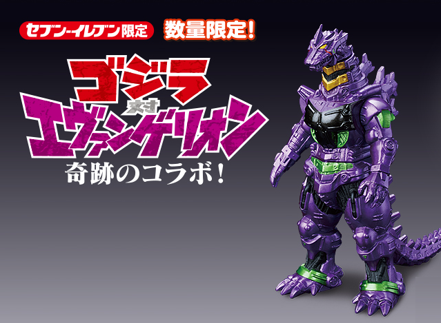 Godzilla/Evangelion crossover figure: Two giants of Japanese storytelling in one awesome package