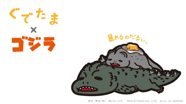 Godzilla and Gudetama is the cutest collaboration between a terrifying monster and lazy egg ever!