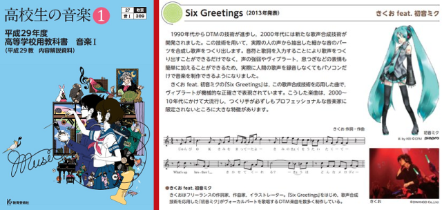 Soon, Japanese kids will be learning about virtual idol Hatsune Miku in their school textbooks