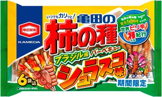 Now you can have churrasco style barbecue as rice cracker snacks!