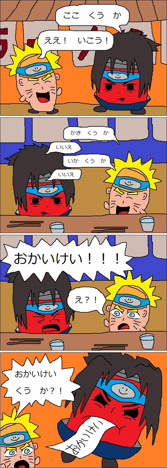 narutoe manga 01