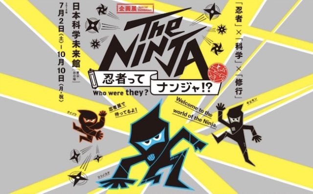 Discover your stealth skills at THE NINJA exhibit coming to Tokyo in July!