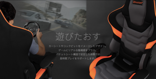 New gaming chair aims to be the ultimate in comfort for Japanese players
