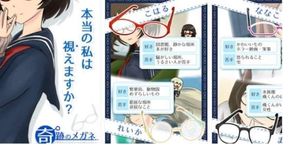 You can romance a pair of glasses in this new Japanese mobile dating sim