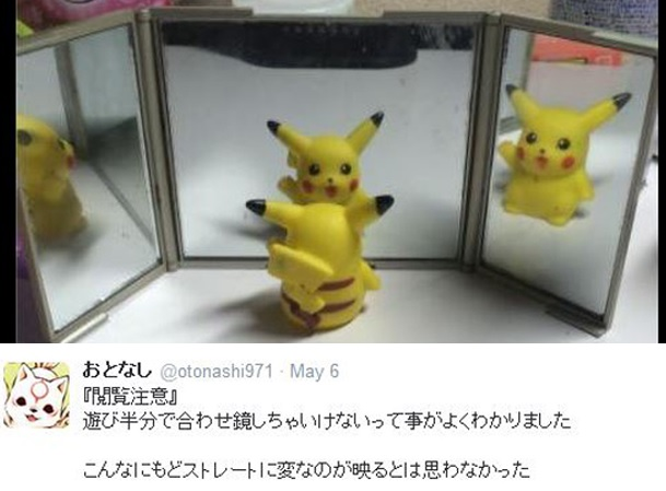 Phantom Pikachu photo gives thousands the chills