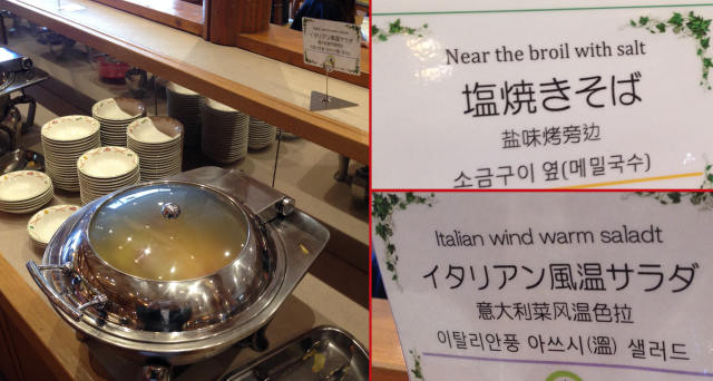Why Does Engrish Happen in Japan? – Breakfast buffet edition