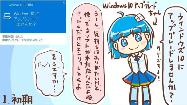 Windows 10's annoying updates come alive in Twitter artist's cute yet horrifying manga