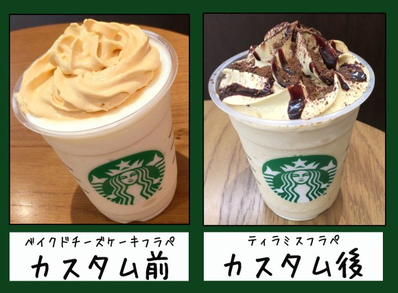 How to customise Starbucks Japan's Baked Cheesecake Frappuccino and give it the taste of tiramisu