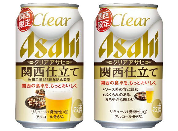 New Japanese beer brings out flavours of Kansai specialties like takoyaki and okonomiyaki
