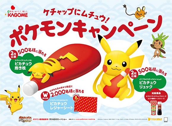 Pikachu teams up with popular ketchup maker for cute prize giveaway in Japan