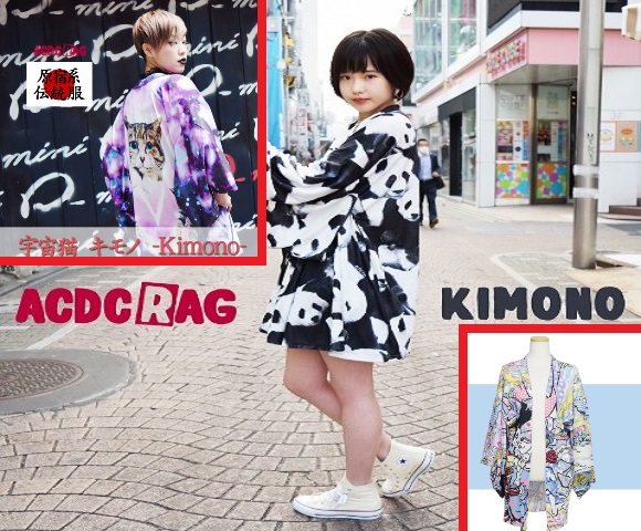 New line of kimono jackets featuring pandas, space cats, and more will complete any wardrobe