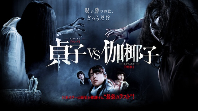 Ready to be scared? It's the clash of the curses in Sadako vs Kayako!【Review】