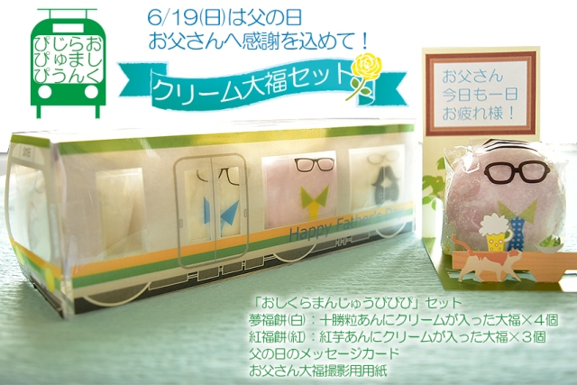Japanese Father's Day present features business daifuku sweets on a crowded train