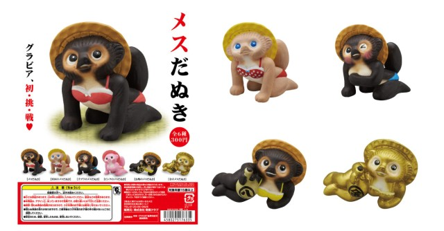 Female Japanese tanuki racoon dogs get a chance to shine in new lineup of gacha capsule toys