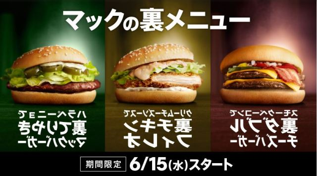 "McDonald's Japan debuts three new ingredients, limited-time burgers in new ""hidden"" campaign"