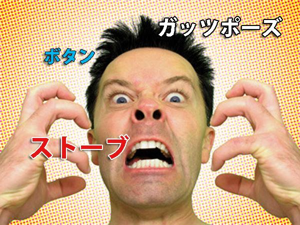 Top 10 most irritating Japanese borrowed words