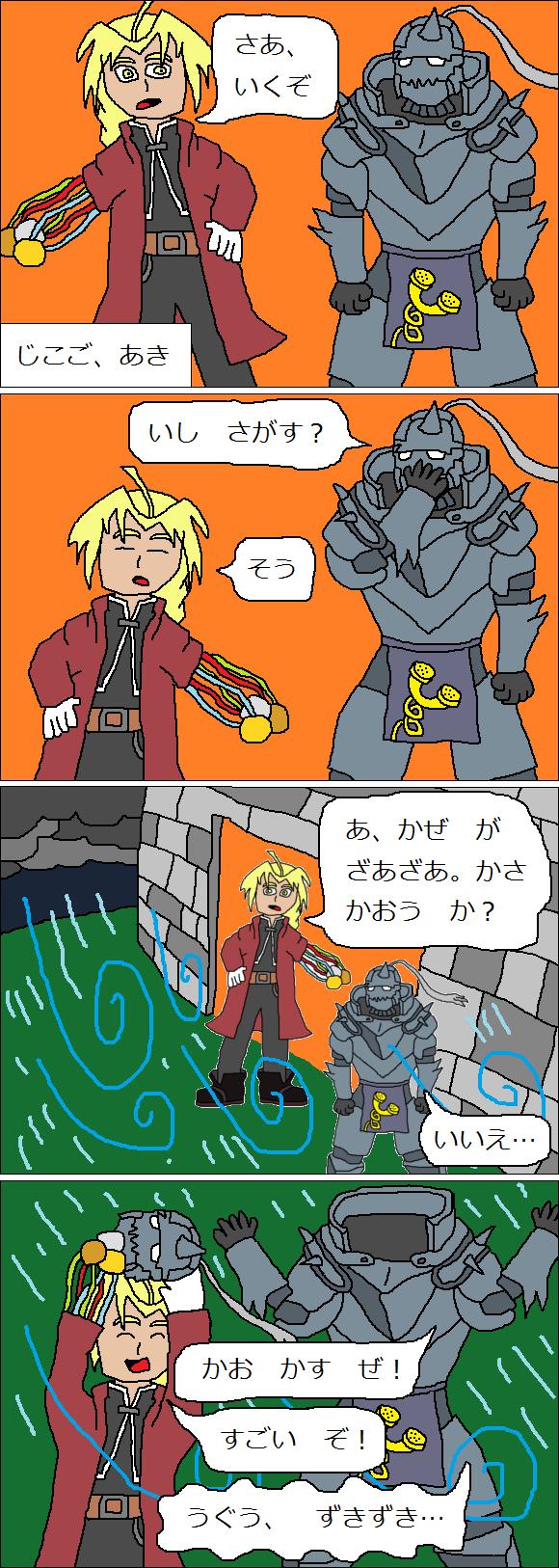 fullmedal alchemist 01